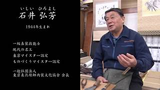 「TOKYO匠の技」技能継承動画「表装熟練技能編」
