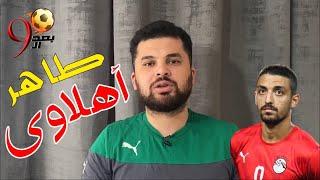 بعد التسعين | أول تحليل شامل بالفيديو والأرقام لمميزات وعيوب طاهر محمد طاهر