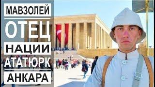 Турция:  Мавзолей Ататюрка. Смена караула. Столица Анкара