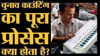 Know about full Election Counting process, VVPAT, Postal Ballot and EVMs । Election Results 2019