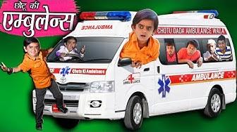 """CHOTU DADA AMBULANCE WALA   """"छोटू दादा एम्बुलेंस वाला"""" Khandesh Hindi Comedy   Chotu Comedy Video"""