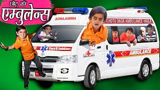 "CHOTU DADA AMBULANCE WALA | ""छोटू दादा एम्बुलेंस वाला"" Khandesh Hindi Comedy 