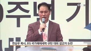 [CBS뉴스] 보수 기도회에 변승우 목사 참석 논란