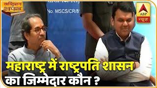 Maharashtra में राष्ट्रपति शासन का जिम्मेदार कौन ? देखिए बड़ी बहस | ABP News Hindi
