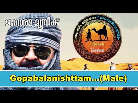 Gopabalanishtam (Male)   Oru Marubhoomi Kadha