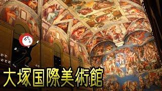 """Cappella Sistina"" Otsuka Museum Ceramic board masterpiece art 大塚国際美術館 Japan"