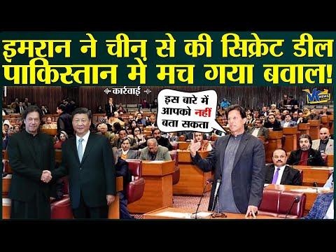 इमरान ने चीन के साथ किया पाकिस्तान का सौदा? विपक्षी दल पूछ रहे सवाल!