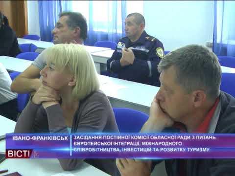 Засідання постійної комісії обласної ради з питань європейської інтеграції