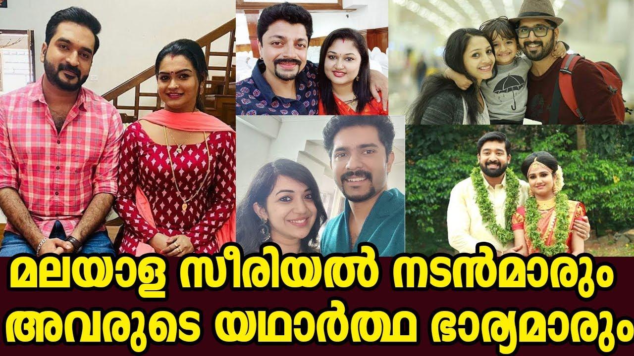 മലയാള സീരിയൽ നടൻമാരും അവരുടെ യഥാർത്ഥ ഭാര്യമാരും   Malayalam Serial Actors and Real Life Family