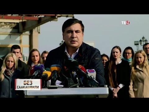 Без Саакашвили. Линия защиты