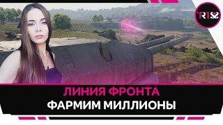ХОЧУ 50 000 000 КРЕДИТОВ | ЛИНИЯ ФРОНТА WOT