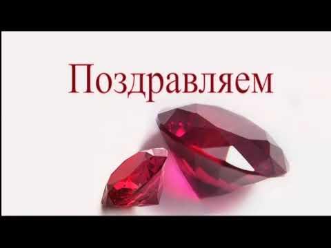 Днем рождения, поздравление с рубиновой свадьбой открытка на ватсапе