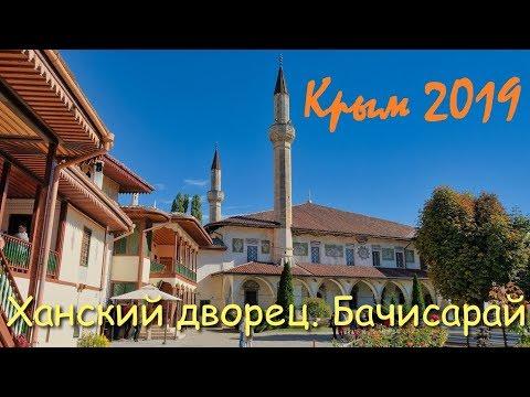 Ханский дворец. Бахчисарай. Экскурсия. Крым.