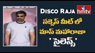 Disco Raja Success Meet  FULL || Ravi Teja | Vi Anand | hmtv