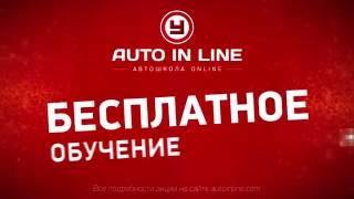 Бесплатное обучение на права в онлайн автошколе АВТОИНЛАЙН