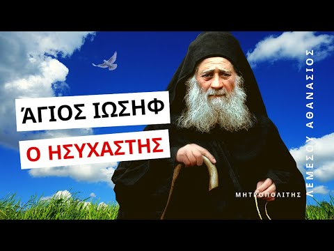 Άγιος Ιωσήφ ο Ησυχαστής - Μητροπολίτης Λεμεσού Αθανάσιος