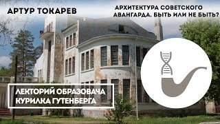 Артур Токарев - Архитектура советского авангарда