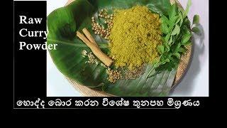 වශෂ අම තනපහ මශරණයRaw curry powder