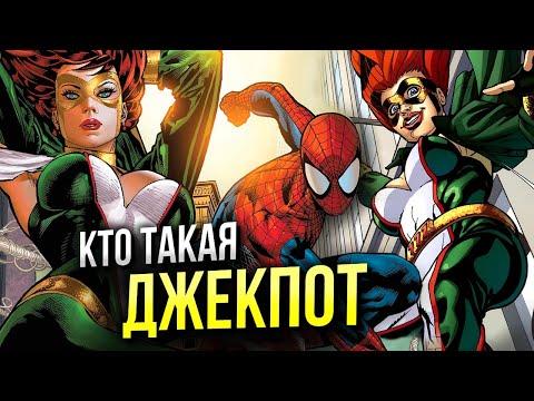 Кто такая Джекпот | История персонажа | Вселенная Марвел от Сони | Человек-паук