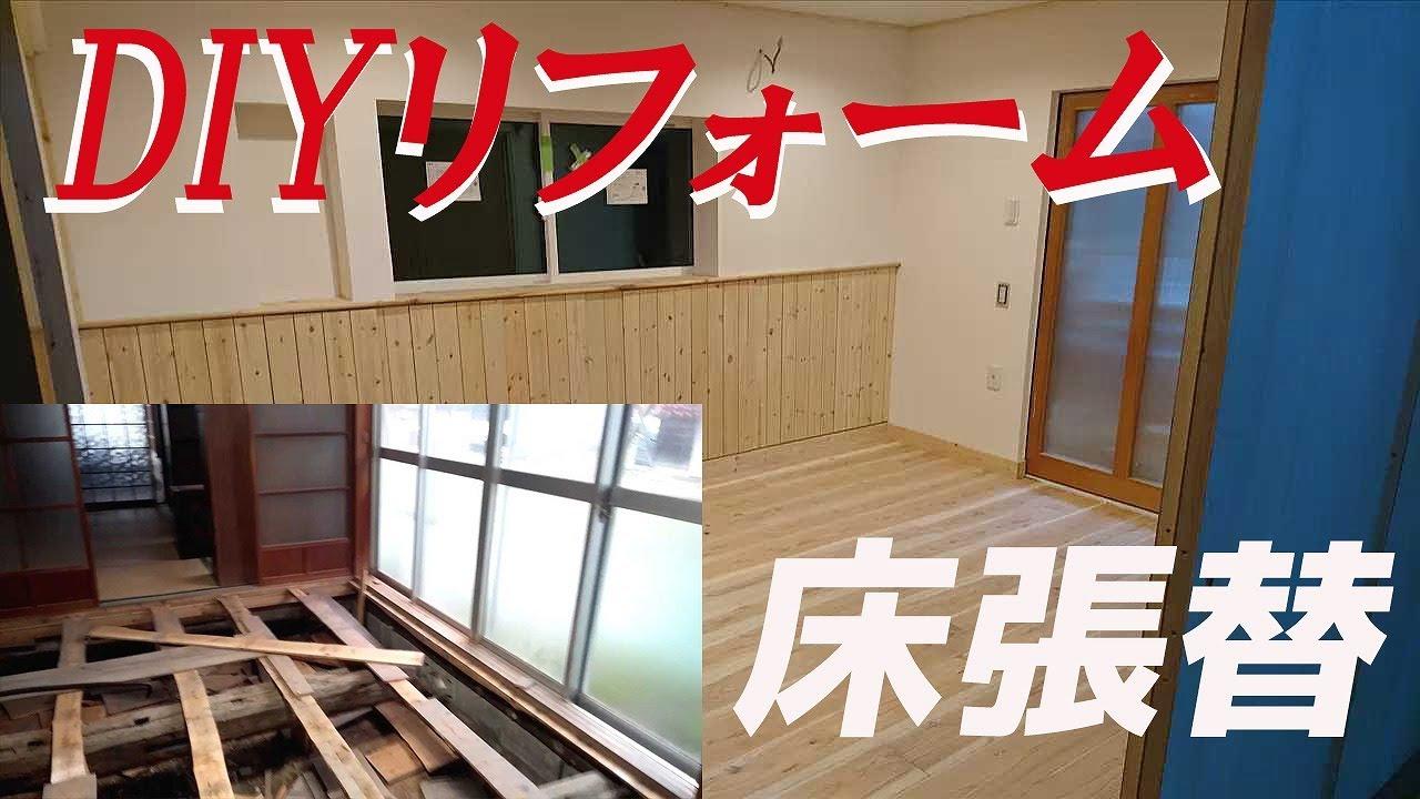 【DIY】畳からフローリングに変更/空き家になっている田舎の古民家を買ったら寒すぎた