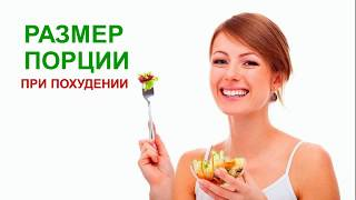 Размер порции при похудении