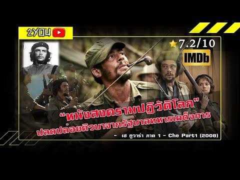 หนังสงคราม   เช กูวาร่า  ภาค 1  Che Part1 (2008) สร้างจากเรื่องจริง