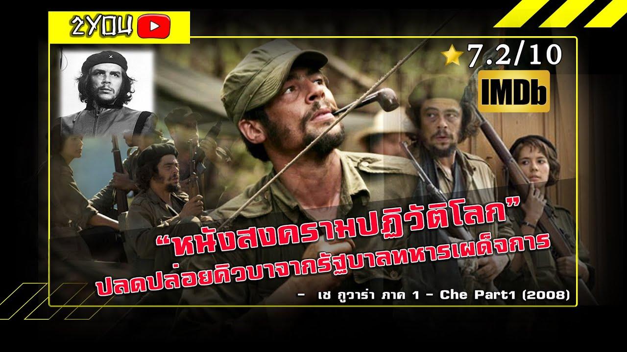 หนังสงคราม | เช กูวาร่า  ภาค 1 - Che Part1 (2008) สร้างจากเรื่องจริง
