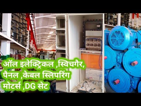 Bhavnagar Vip Market Part -3 |Taj Electricals Bhavnagar | AC/DC ,Slipring Motors ,Cabels |Dg Sets