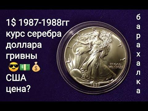 1 доллар США 1987 1988 обзор курс серебра рост цена 2019 инвестиции