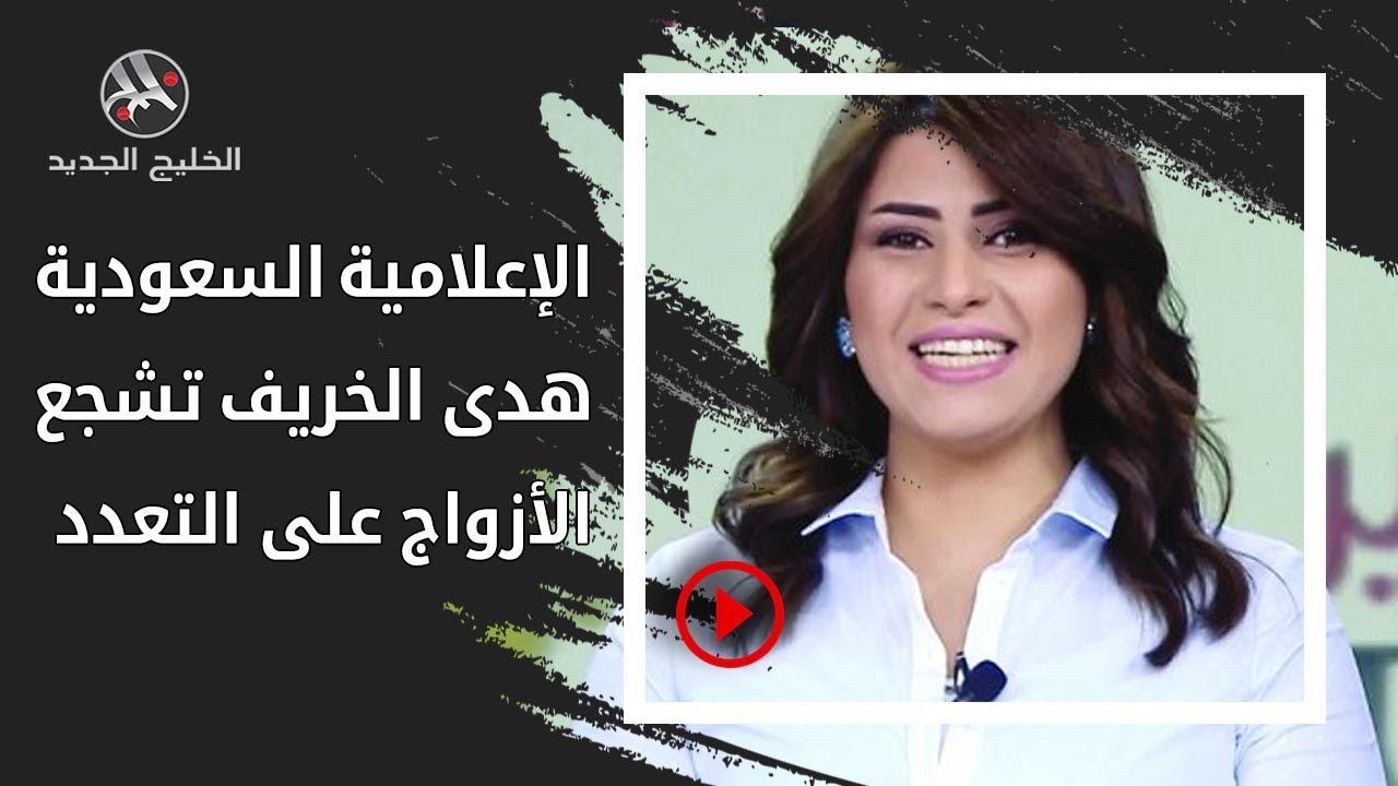 الإعلامية السعودية هدى الخريف تشجع الأزواج على التعدد Youtube