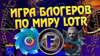 Властелин Колец Своя Игра Выпуск #1 🏆