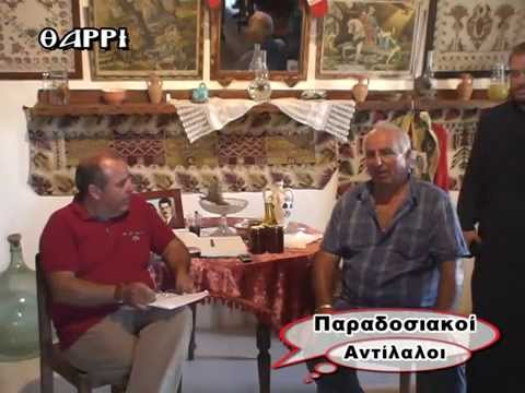 ΠΑΡΑΔΟΣΙΑΚΟΙ ΑΝΤΙΛΑΛΟΙ ΑΡΧΙΠΟΛΗ