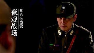 《微观战场》 第一集 昆仑关战役 | CCTV纪录