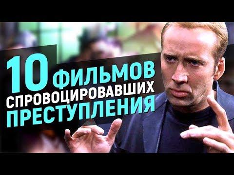 10 ФИЛЬМОВ, СПРОВОЦИРОВАВШИХ ПРЕСТУПЛЕНИЯ - Ruslar.Biz