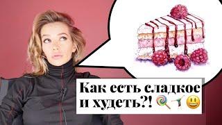 Как же есть сладкое и НЕ толстеть Худеем без ограничений Советы для сладкоежек