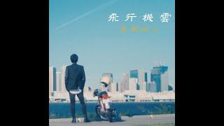 寺岡呼人「飛行機雲」MV(11/27 ソロアルバム「NO GUARD」発売)
