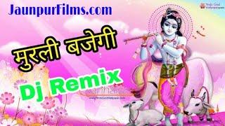 मुरली बजेगी कन्हैया राधा नाचेगी जरूर Murli Bajegi Kanhaiya Radha Nachegi Jarur Dj BkB Remix