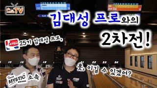 처참한 실력에 황코치....ㅠㅠㅠ(feat. 팀미스틱 소속 김대성프로)