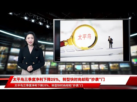 """太平鸟三季度净利下降25%,转型快时尚却陷""""抄袭""""门"""