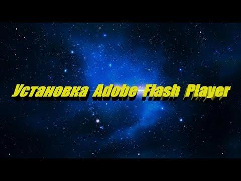 Не воспроизводится видео Adobe Flash Player