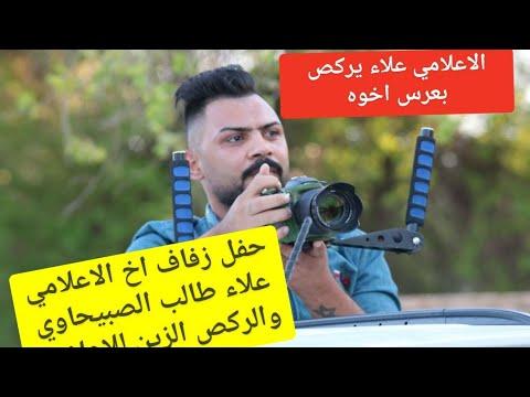 عرس ابن ابو الكلفات الصبيحاوي اخو الاعلامي