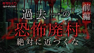 【心霊】過去一怖かった廃村・老婆の霊が...(前編) ※English sub 【Japanese horror】Infiltrating a haunted abandoned village.