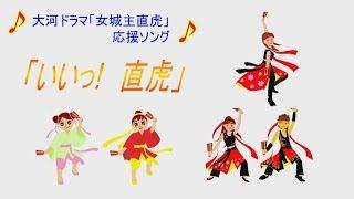掲載HP http://yanovideo.jimdo.com/ 引佐ふれあいビデオ】平成29年大河...