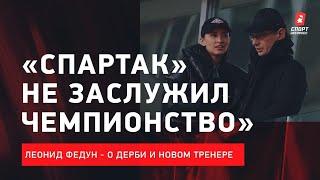 Леонид Федун: дерби Спартак - ЦСКА / Тедеско / Зенит / судейство