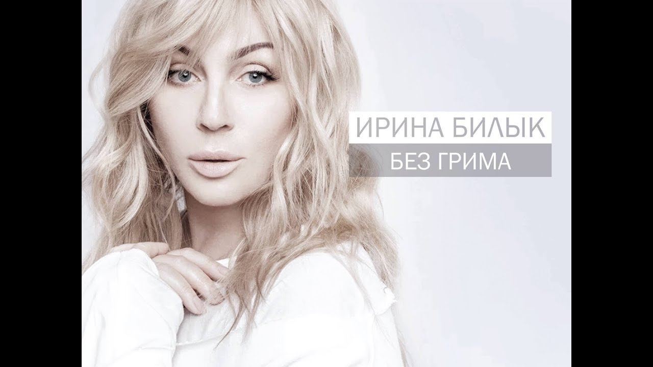 Ирина билык все песни скачать бесплатно mp3