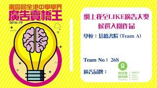 Publication Date: 2019-10-24   Video Title: Team 268 培僑書院