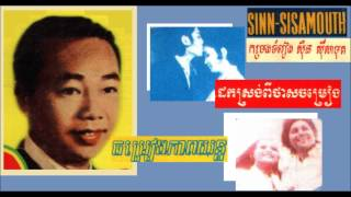 Sinn Sisamouth Hits Collections No  5