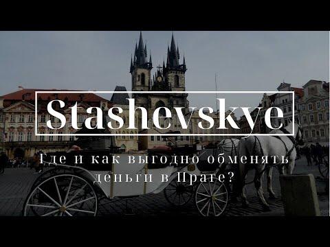 Где и как выгодно обменять деньги в Праге? | Обмен валюты в Праге