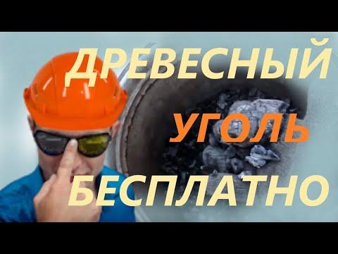 древесный уголь для шашлыка без затрат своими руками  самый эффективный способ изготовления