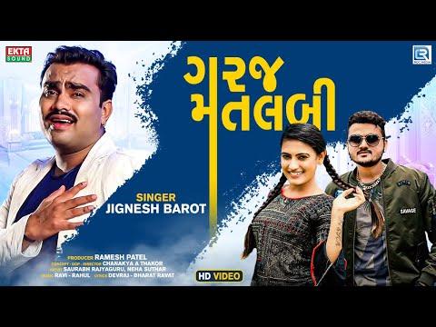 Jignesh Barot | Garaj Matlabi | ગરજ મતલબી | Full HD Video | New Bewafa Song | @RDC Gujarati